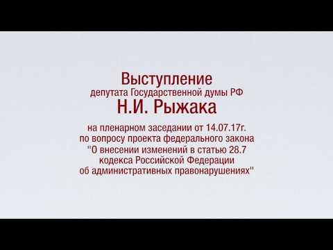 О внесении изменений в статью 28.7 кодекса Российской Федерации об административных правонарушениях