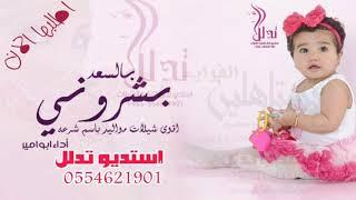 بشروني بالسعد - من اجمل شيلات المواليد ٢٠٢٠ - اداء: ابو امير