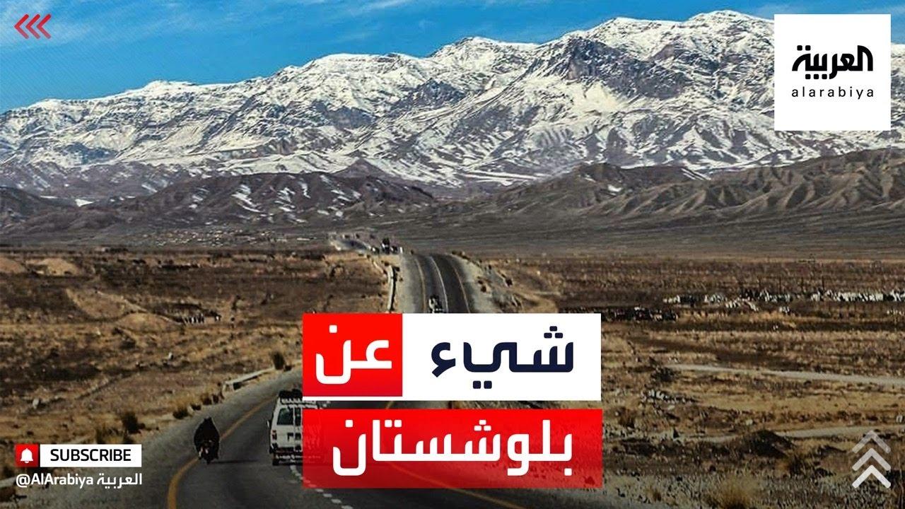 ماذا تعرف عن محافظة بلوشستان الإيرانية؟  - نشر قبل 3 ساعة