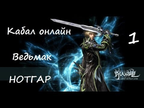 Cabal 2 Gameplay First Look HD - MMOs.com
