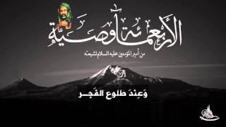 400 advices for imam Ali peace be upon him Part1 l الأربعمائة وصية لإمير المؤمنين علي عليه السلام ج1