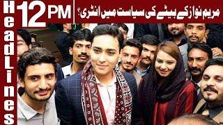 Junaid Safdar Arrived Pakistan,Entry in Polictics? | Headlines 12 PM | 16 July | Express News