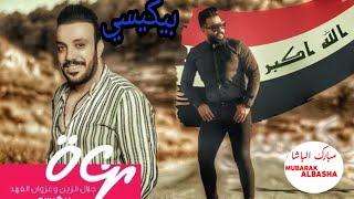غزوان الفهد جلال الزين  بيكيسي حصريا