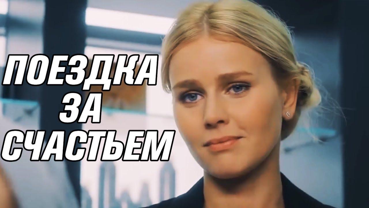 УДИВИТЕЛЬНЫЙ ФИЛЬМ! [ ПОЕЗДКА ЗА СЧАСТЬЕМ ] РУССКИЕ ФИЛЬМЫ, КОМЕДИИ, МЕЛОДРАМЫ 2018