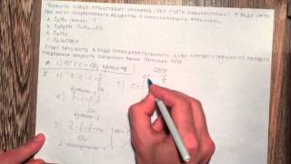 Тесты по химии. Изомеры. В1 ЦТ 2010