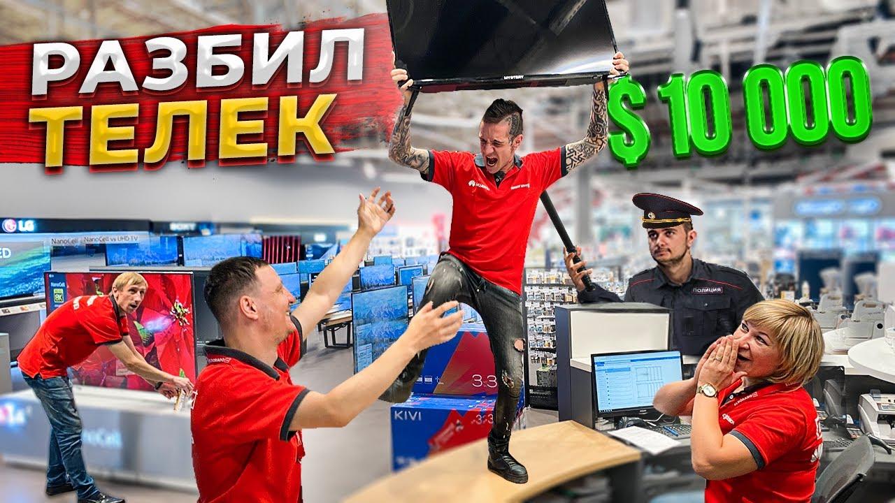 ФОКУСНИКИ РАЗБИЛИ ТЕЛИК ЗА 10 000$ | ПЕРЕОДЕЛИСЬ В РАБОТНИКОВ МАГАЗИНА ТЕХНИКИ