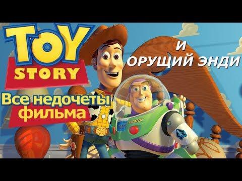 """Все недочеты-грехи """"История игрушек"""""""