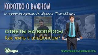 Как жить с альфонсом и пьяницей? о. Андрей Ткачев