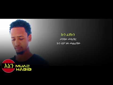 Best new Amharic nasheed kun fayakun by Muaz habib 2017