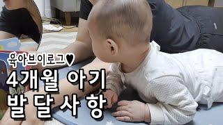 육아브이로그/4개월아기/4개월아기발달/아기발달사항/뒤집…