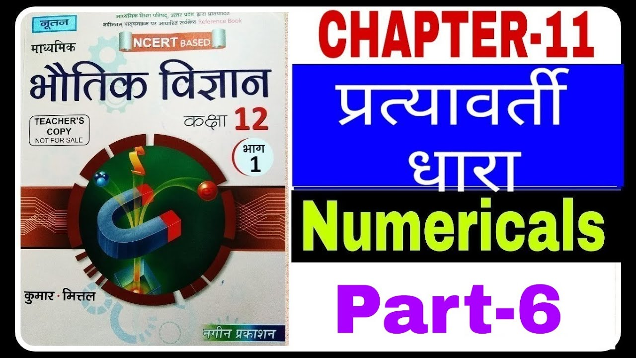 Physics classes 12th || Chapter 11 Alternating Current || kumar mittal book  numericals NCERT Part 6