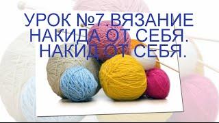 knitting ВЯЗАНИЕ СПИЦАМИ ДЛЯ НАЧИНАЮЩИХ  УРОК №7 ВЯЗАНИЕ НАКИДА ОТ СЕБЯ