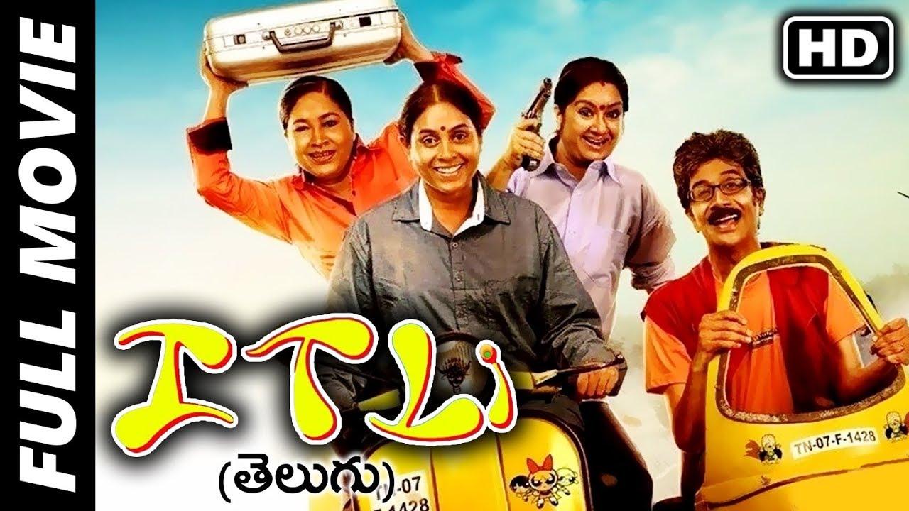 Download ITLY (Inba Twinkle Lilly) Telugu Full Length Comedy Movie   Kovai Sarala, Kalpana   Movie Time Video