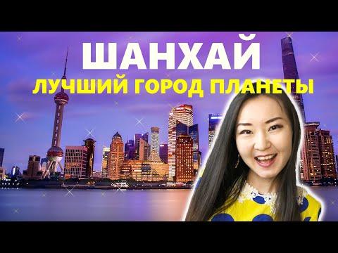 Китай после пандемии. Что творится в Шанхае? Октябрь 2020. Золотая Неделя в Китае с Наргиз
