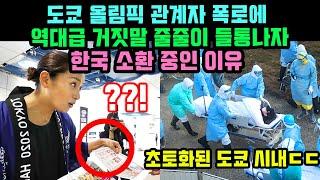 도쿄올림픽 관계자 폭로에 역대급 거짓말 줄줄이 들통나자…
