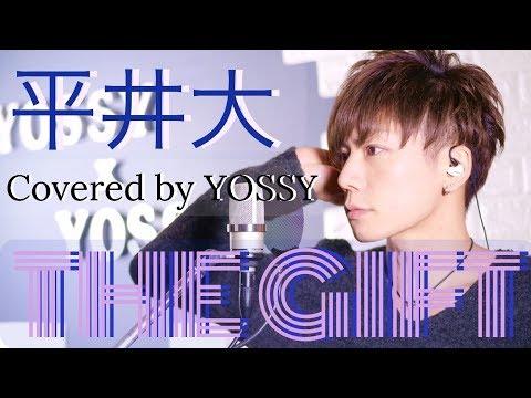 平井 大 / THE GIFT (映画「ドラえもん のび太の月面探査記」主題歌) covered by YOSSY