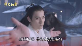 《烈火如歌》周渝民古裝帥到逆天 演活仙氣美男子 thumbnail