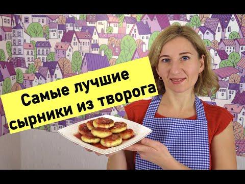 Сырники из Творога ВСЕГДА получаются// САМЫЙ ЛУЧШИЙ и надёжный рецепт