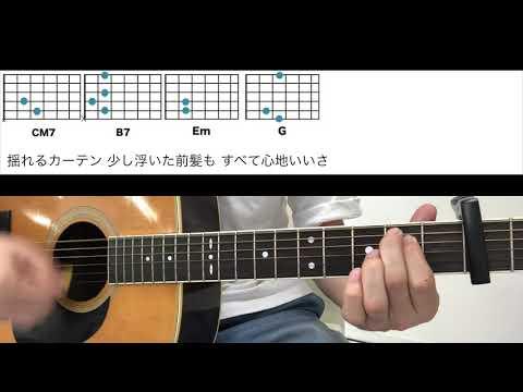 ●コード譜●愛を伝えたいだとか/あいみょん ギターコード