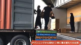 東大阪市倉庫 コンテナのデバンニング
