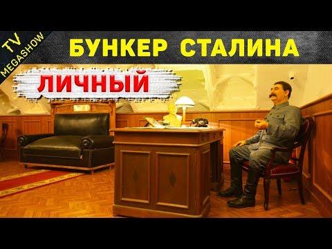 Засекреченные бункеры СССР,