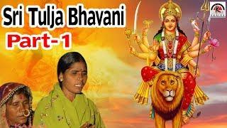 Sri Tulja Bhavani Thali Banjara Bhajan 1 || Kamal Digital