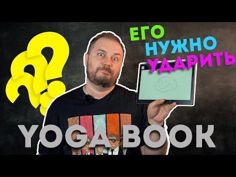 Lenovo Yoga Book C930 -  знакомство с ноутбуком-трансформером с E Ink экраном