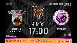 ОНЛАЙН: «Спартак-Владикавказ» - «Армавир» 4 мая 17:00