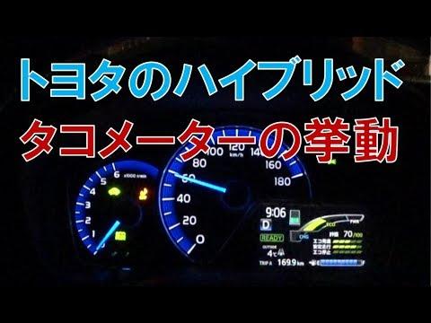 トヨタハイブリッドシステムTHSⅡのタコメーターカローラアクシオ・フィールダーHV