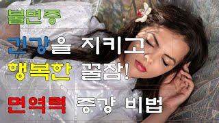 불면증/수면부족으로 인한 건강의 적신호 단번에 해결하는…
