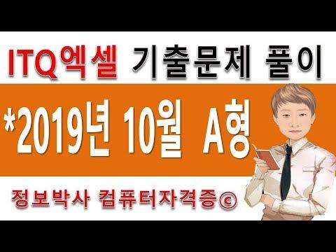 정보박사 ITQ엑셀 2019년 10월 정기검정 A형 기출문제 실전풀이 (1시간 18분)
