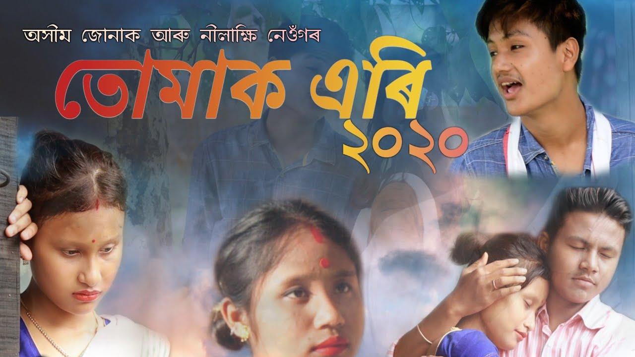 Tumak Eri By Akhim Junak & Nilakshi Neog || New Assamese Video Song 2020