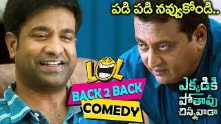 Ekkadiki Pothavu Chinnavada Movie Back 2 Back Comedy Scenes | Volga Videos