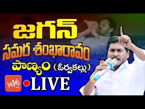 YS Jagan Panyam LIVE | YCP Samara Shankaravam Live | Orvakal | YSRCP | AP Elections 2019 | YOYO TV