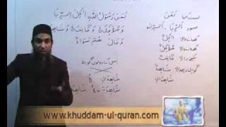 Arabi Grammar Lecture 32 Part 05 عربی  گرامر کلاسس