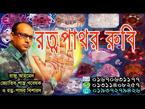 রত্ন পাথর বিশারদ লায়ন রাজু আহমেদের সাক্ষাৎকার Swadesh Tv