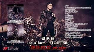 畠中 祐 / 1st Album「FIGHTER」全曲視聴