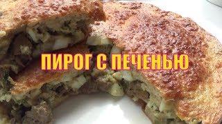 Пирог с говяжьей печенью #диетадюкан #дюканрецепты #этапатака #этапкруиз