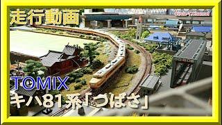 【走行動画】TOMIX 98737 国鉄 キハ81系特急ディーゼルカー(つばさ)セット+7151 国鉄 EF71形電気機関車(1次形)【鉄道模型・Nゲージ】