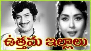 Uthama illalu  - Telugu Full Length Movie - Krishna,Krishna kumari,Anjali Devi
