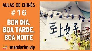 Curso de Chinês Mandarim: bom dia, boa tarde, boa noite! em chinês!!