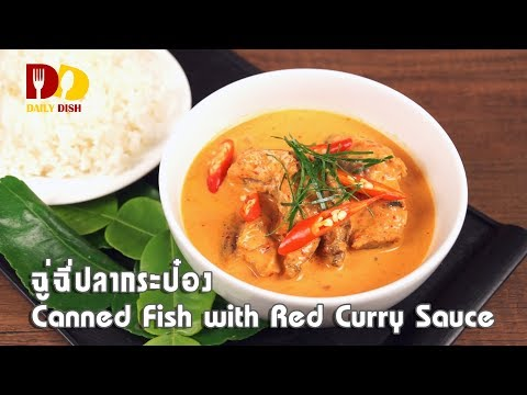 Canned Fish with Red Curry Sauce | Thai Food | ฉู่ฉี่ปลากระป๋อง - วันที่ 05 Apr 2018