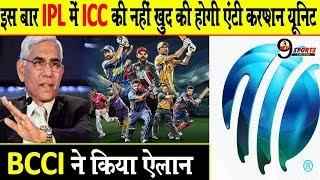 IPL 2019: इस बार BCCI नहीं लेगा IPL में ICC के एंटी करप्शन यूनिट की सेवाएं, बताई ये बड़ी वजह