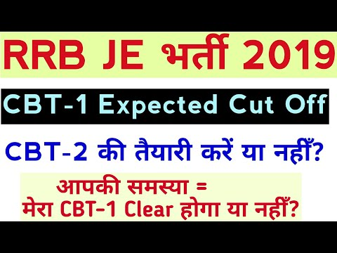 RRB JE CBT-1 Cut Off !! CBT-1 Clear होगा या नहीं !! RRB JE CBT-1 Expected Cut Off