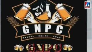 GNPC FB group Admin
