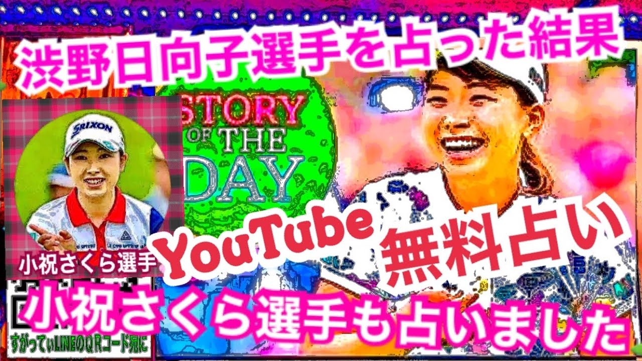 渋野 日向子 youtube