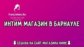 ИНТИМ МАГАЗИН В БАРНАУЛЕ