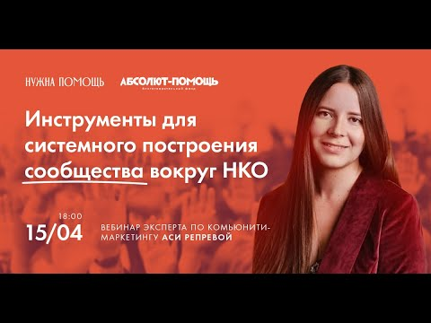 Вебинар Аси Репревой