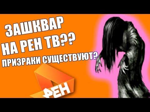Зашквар на РЕН-ТВ?!