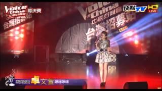 2015第四屆中國好聲音台灣決賽
